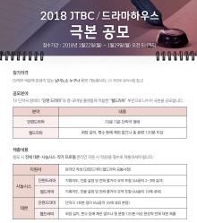 2018 JTBC / 드라마하우스 극본 공모