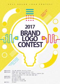 2017 천연화장품 보늬 BRAND LOGO CONTEST