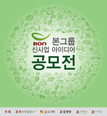 [본그룹(본죽 운영 사)] 1회 본그룹 신 사업 아이디어 공모전!