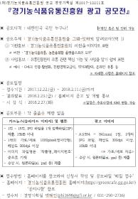 경기농식품유통진흥원 광고 공모전