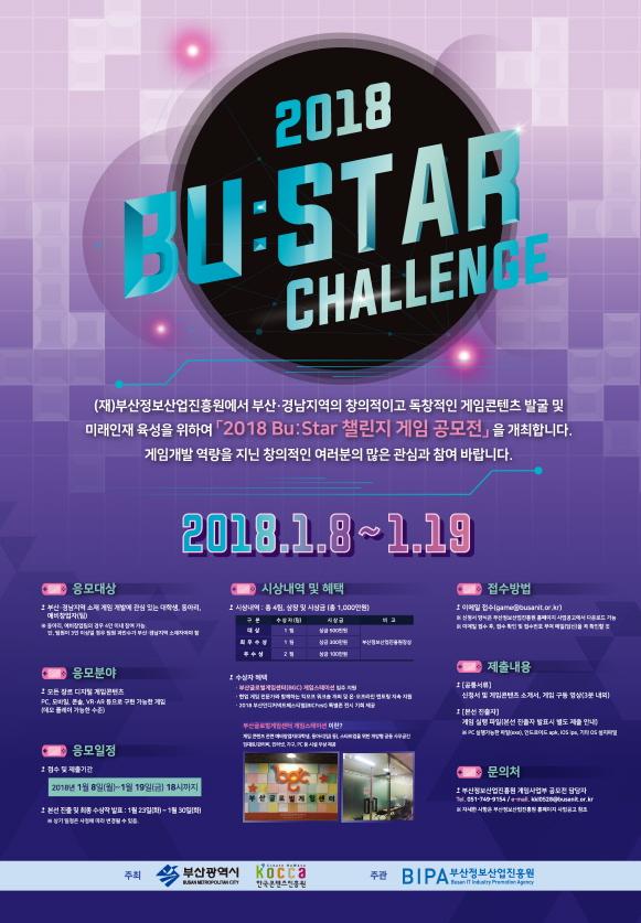 2018 BuStar 챌린지 게임 공모전