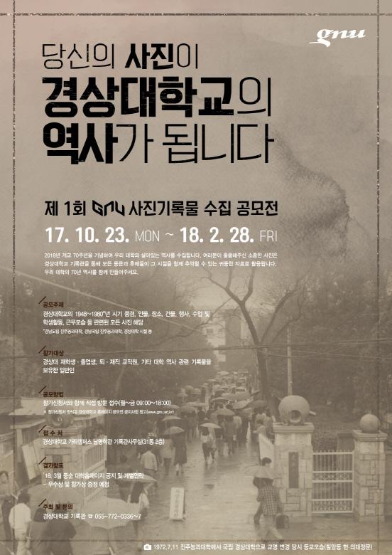 제1회 경상대학교 사진기록물 수집공모전