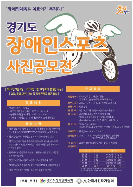경기도 장애인스포츠 사진공모전