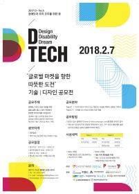 2017 D-Tech 기술ㅣ디자인 공모전 캠페인