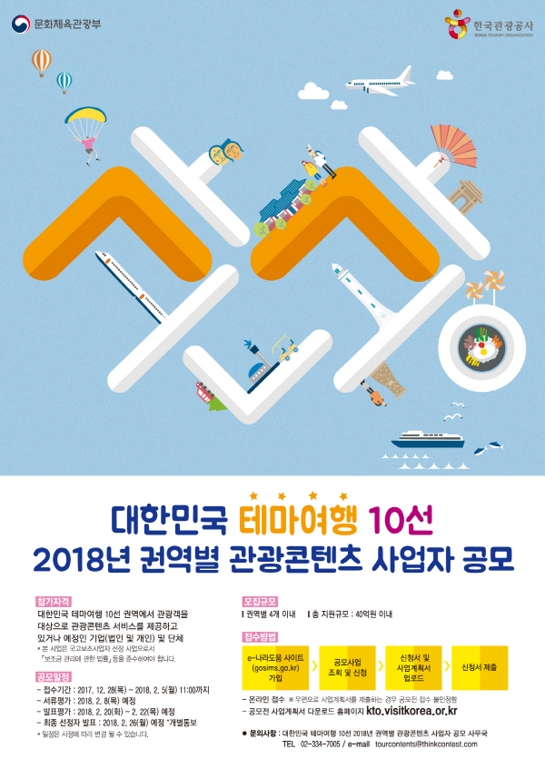 대한민국 테마여행 10선 2018년 권역별 관광콘텐츠 사업자 공모