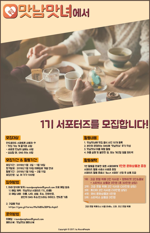 맛남맛녀 1기 서포터즈 모집