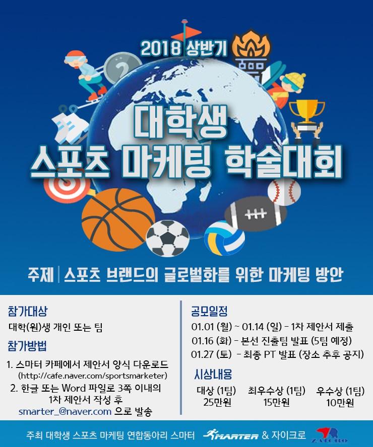 2018 상반기 대학생 스포츠마케팅 학술대회