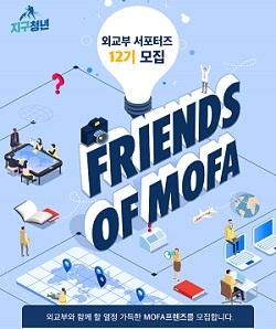 외교부 서포터즈 FRIENDS OF MOFA 12기 모집