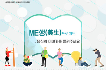 [수림문화재단] `ME生 프로젝트` 당신의 이야기를 들려주세요(~01/14)