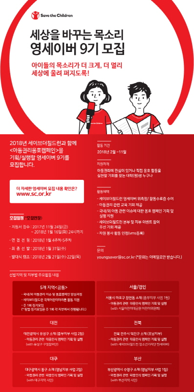 2018 영세이버 9기 모집