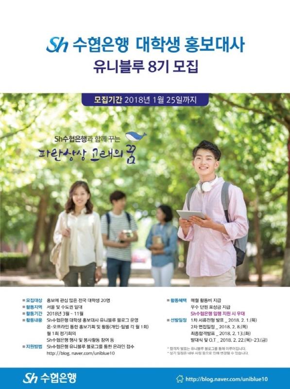 수협은행 대학생 홍보대사 유니블루 8기 모집