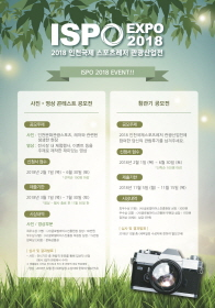 2018 인천국제 스포츠레저 관광산업전_사진·영상 콘테스트 공모전