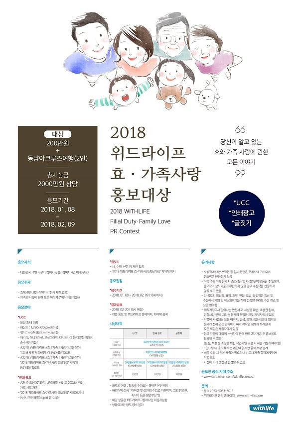 2018 위드라이프 효, 가족사랑 홍보대상
