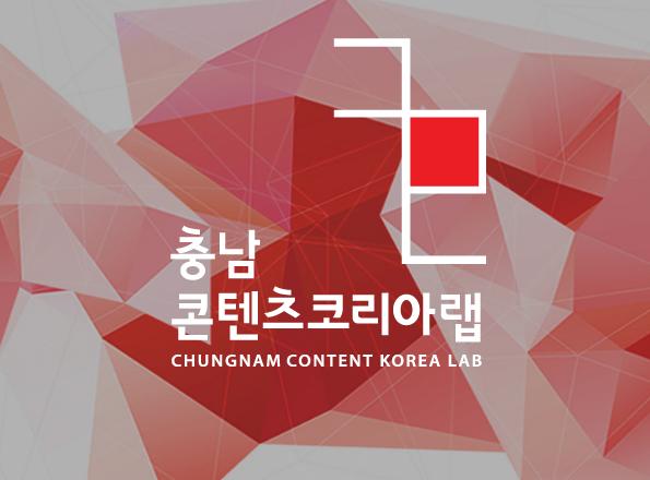 충남콘텐츠코리아랩 2018 창작 챌린지 프로젝트