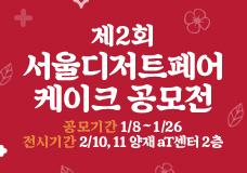 ≪제 2회 서울디저트페어 케이크 공모전≫