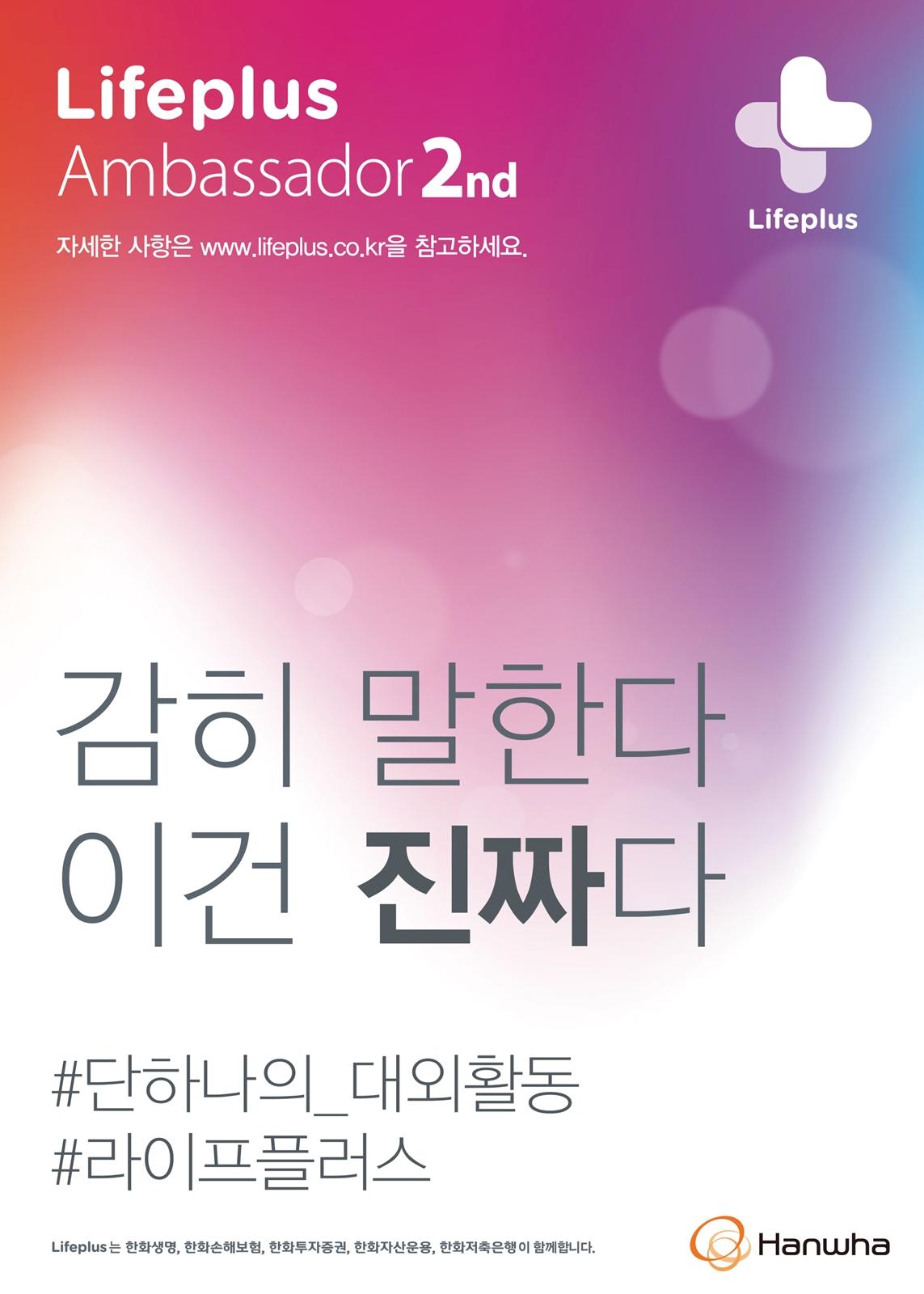 2018 라이프플러스 앰배서더 2기 모집