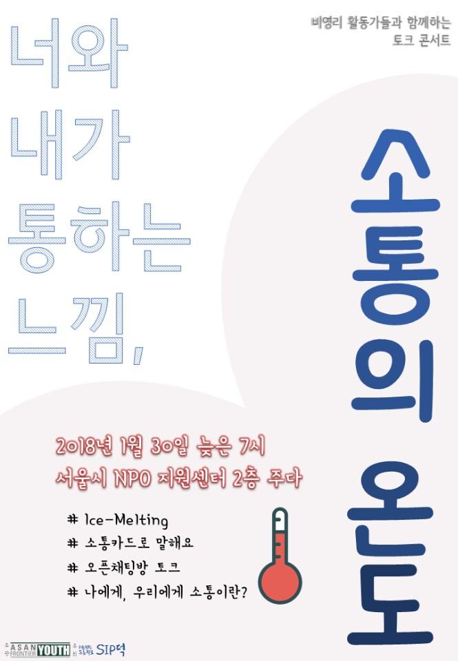 비영리 소통 토크 콘서트 ≪소통의 온도≫
