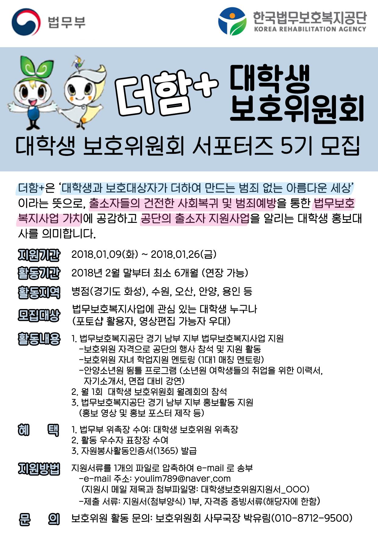 [한국법무보호복지공단] 더함+ 대학생보호위원회 서포터즈 5기를 모집합니다!