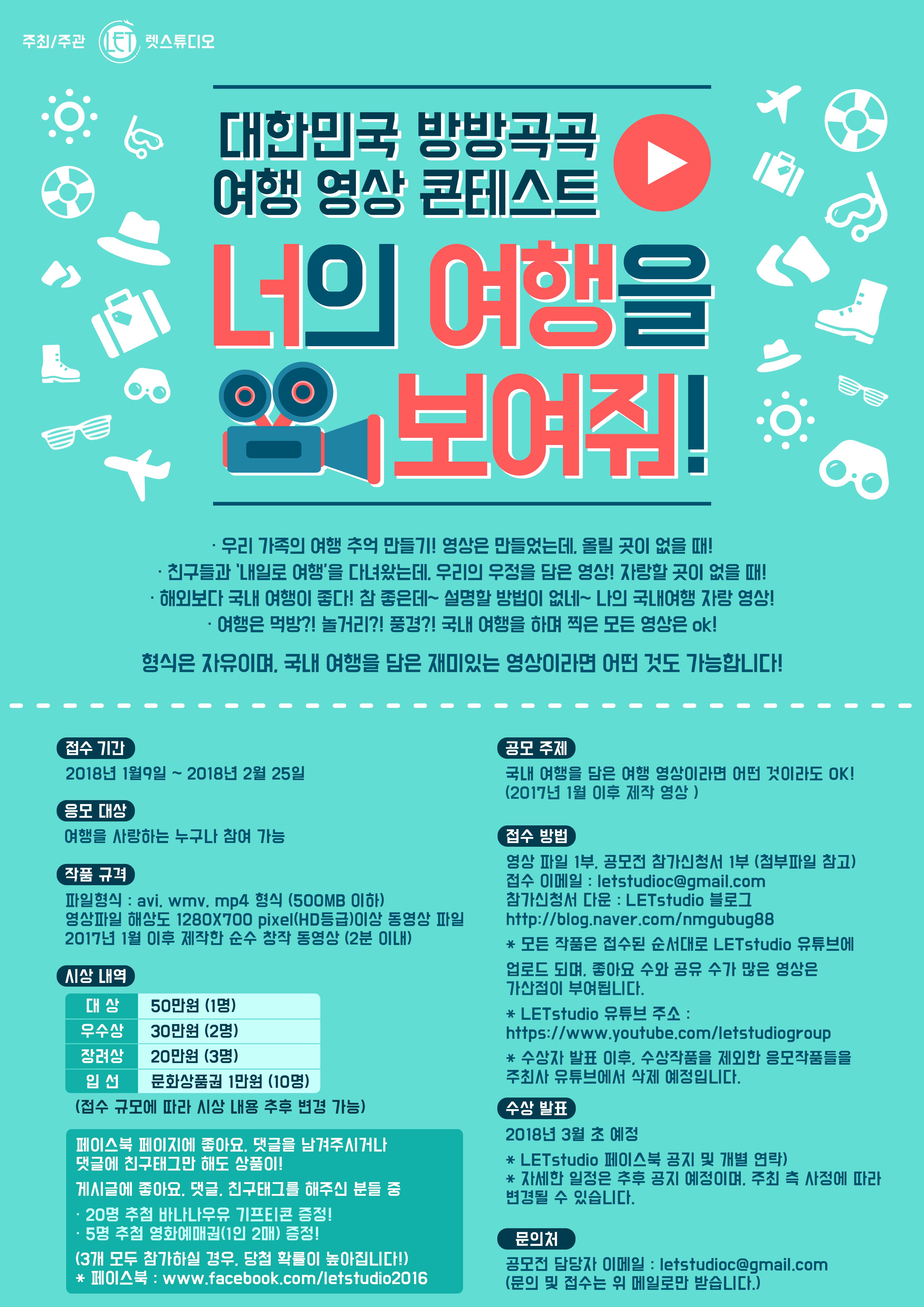 제1회 『대한민국 방방곡곡 여행 영상 콘테스트』