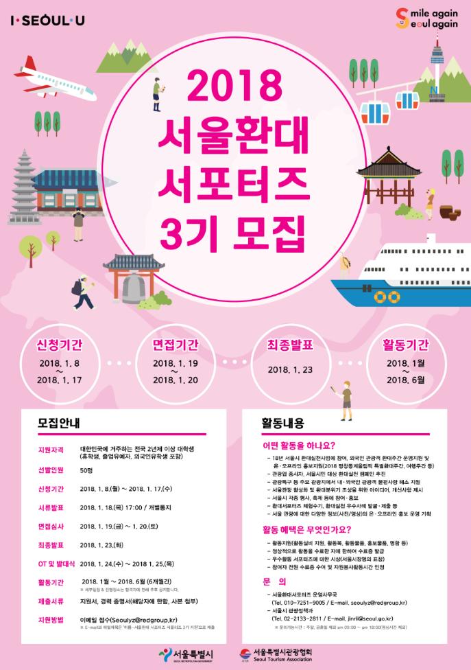 2018년 서울 환대 서포터즈 3기 모집