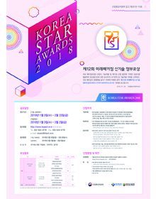 KOREA STAR AWARDS 2018