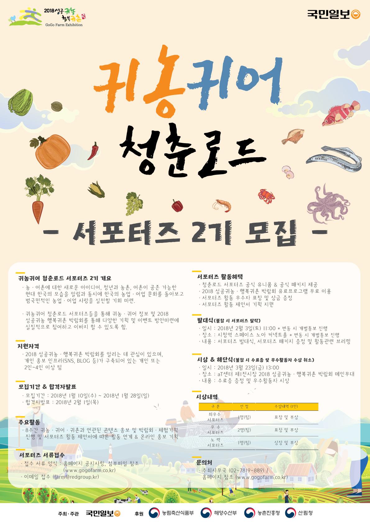 2018 귀농귀어 청춘로드 서포터즈 2기 모집
