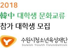 《 2018 한중 대학생 문화교류》 참가자 모집