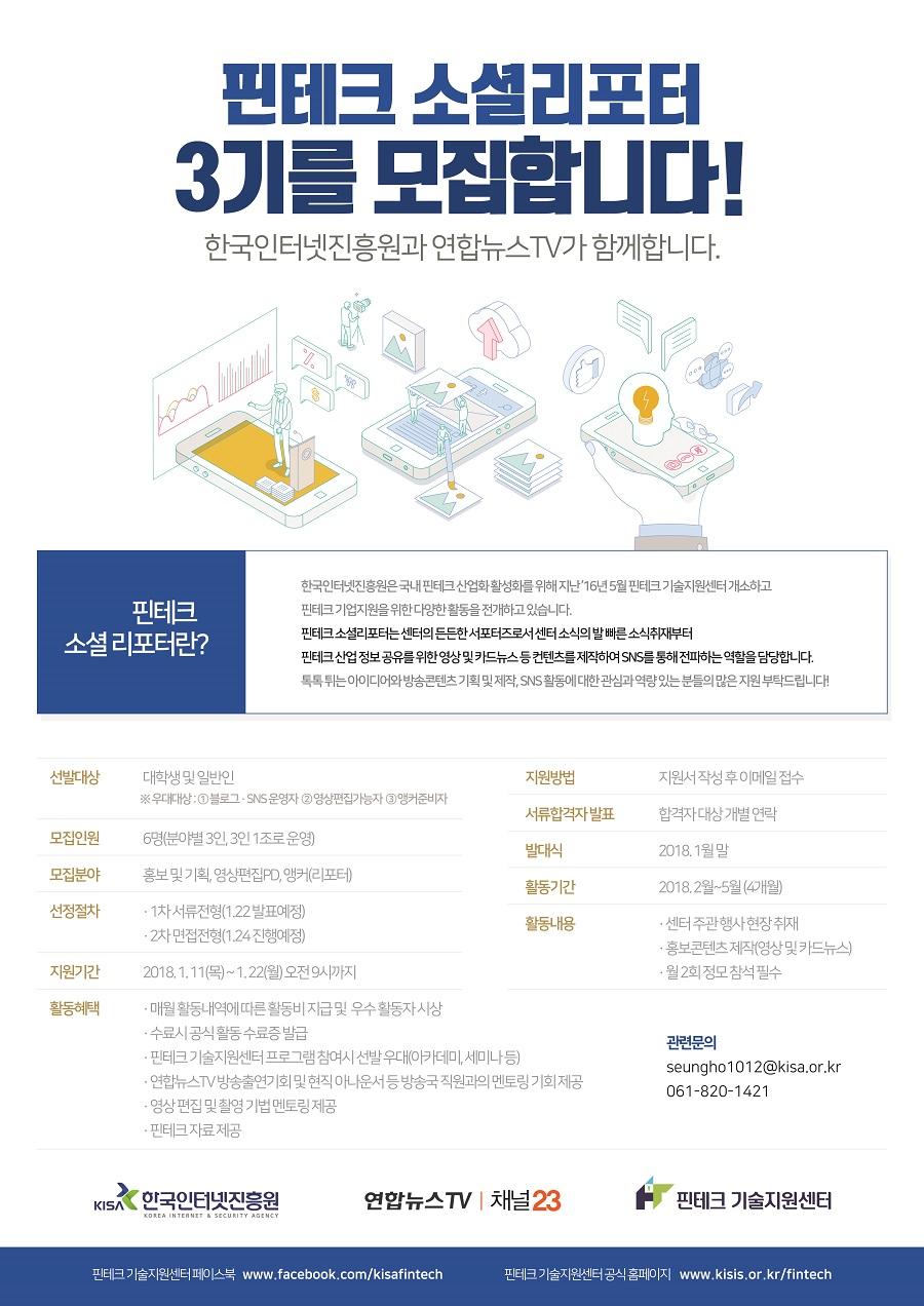 한국인터넷진흥원 핀테크 소셜리포터 3기 모집