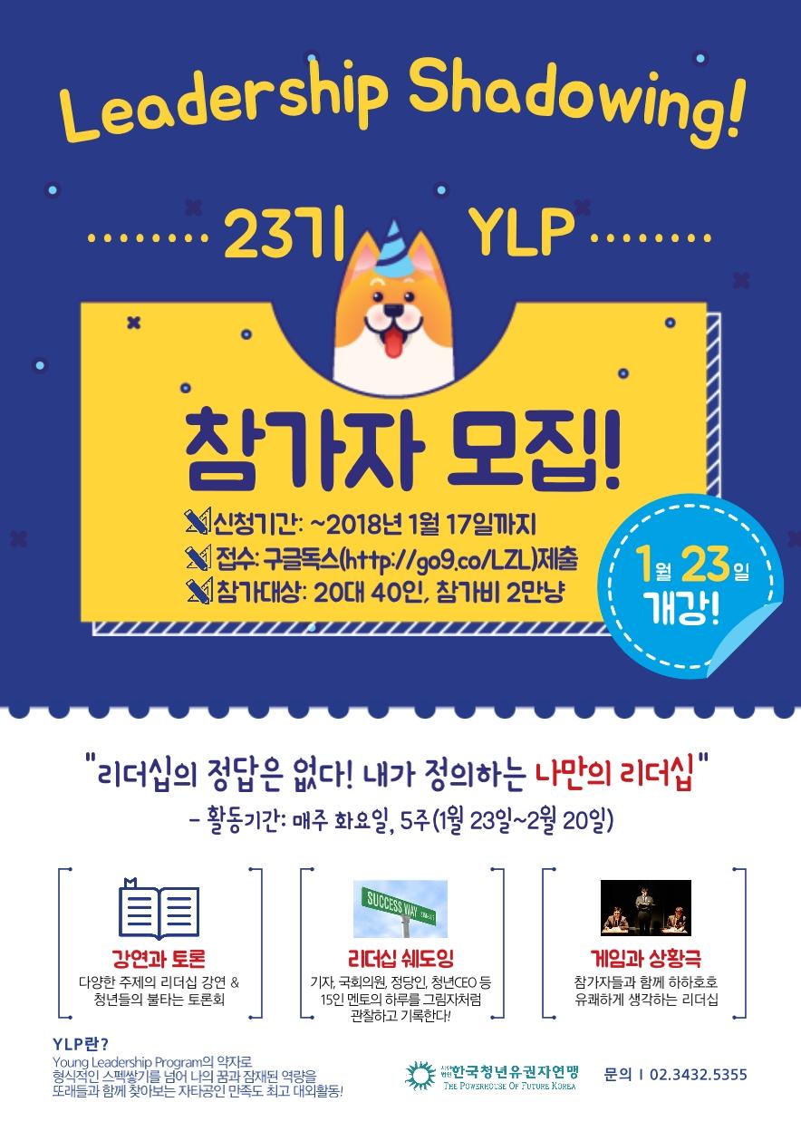 학원-알바-집이 지겨운 청년 주목! 제23기 YLP `Leadership Shadowing` 참가자 모집