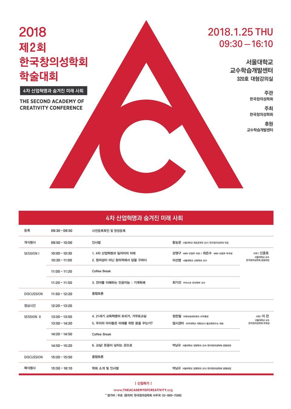 제2회 한국창의성학회 학술대회: 4차 산업혁명과 숨겨진 미래 사회