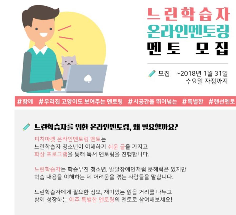 [피치마켓] 느린학습자 온라인 멘토링 멘토 모집