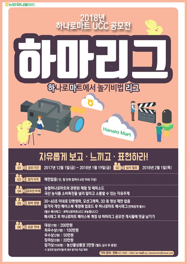 2018 하나로마트 UCC 공모전 하마리그
