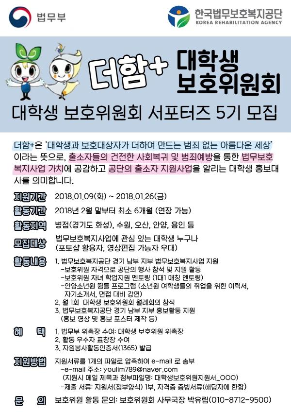 한국법무보호복지공단 더함+ 대학생보호위원회 서포터즈 5기 모집