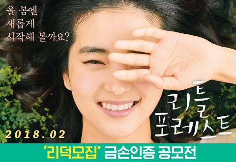 영화 ≪리틀 포레스트≫ 리덕모집 팬아트공모전