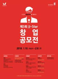 제3회 JJ-Star 창업공모전