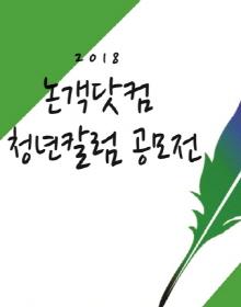 논객닷컴 2018 청년칼럼공모전