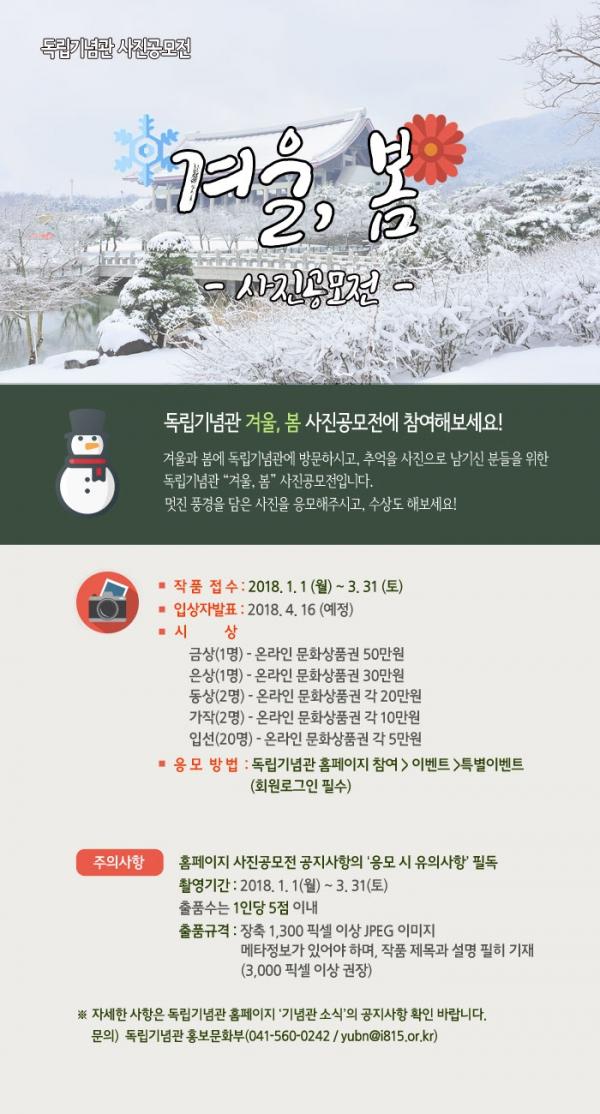 독립기념관 겨울, 봄 사진공모전