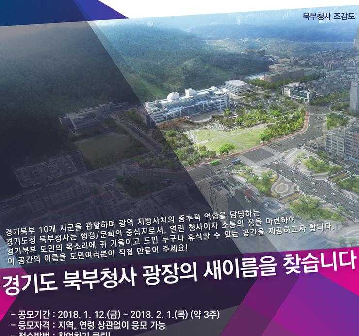 경기도 북부청사 광장 명칭 공모