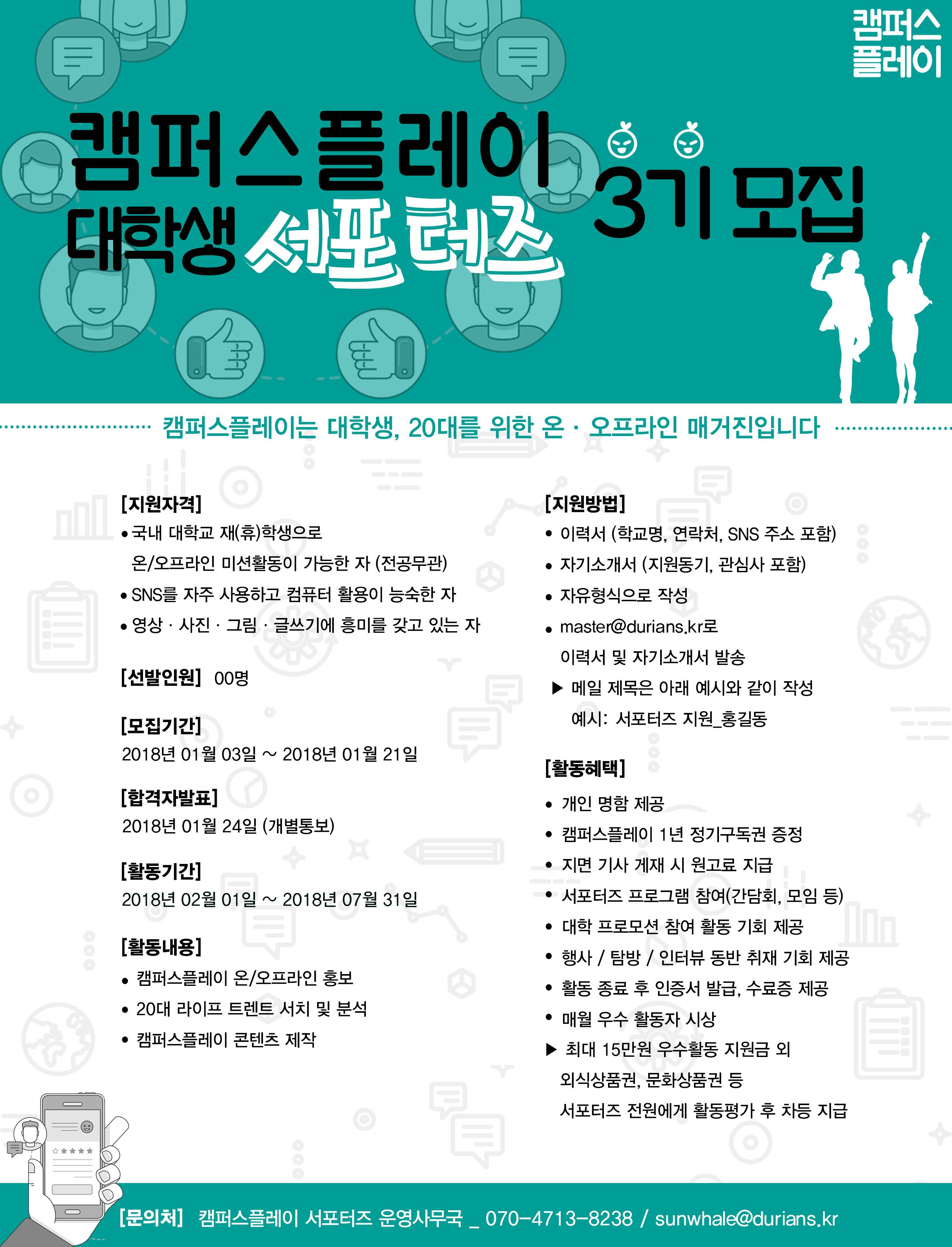 캠퍼스플레이 대학생 서포터즈 3기 모집