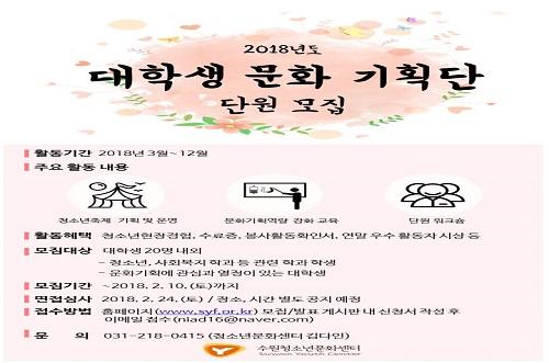 [수원청소년문화센터]2018년 대학생문화기획단 단원 모집