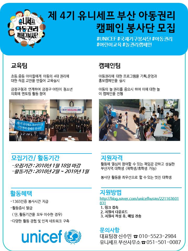 부산 유니세프 아동권리 캠페인 팀을 모집합니다 ~1/18 마감임박