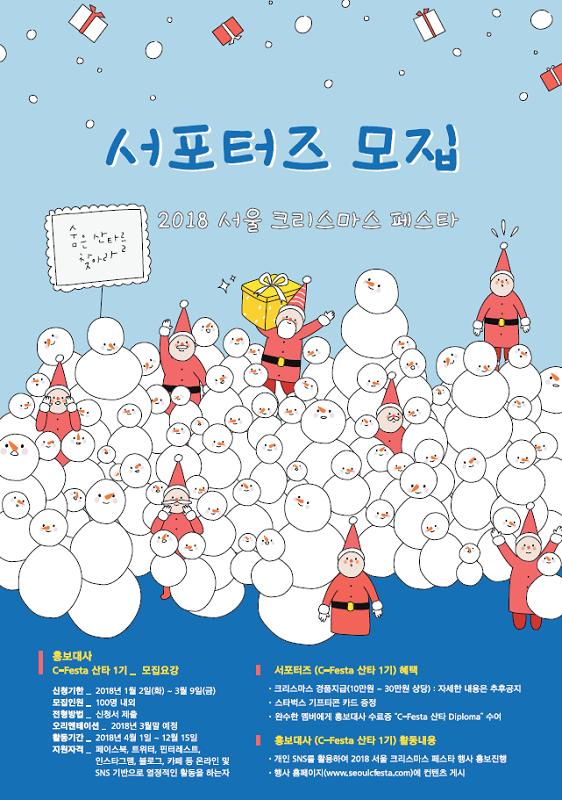서울크리스마스페스타 서포터즈모집 (C-Festa2018)