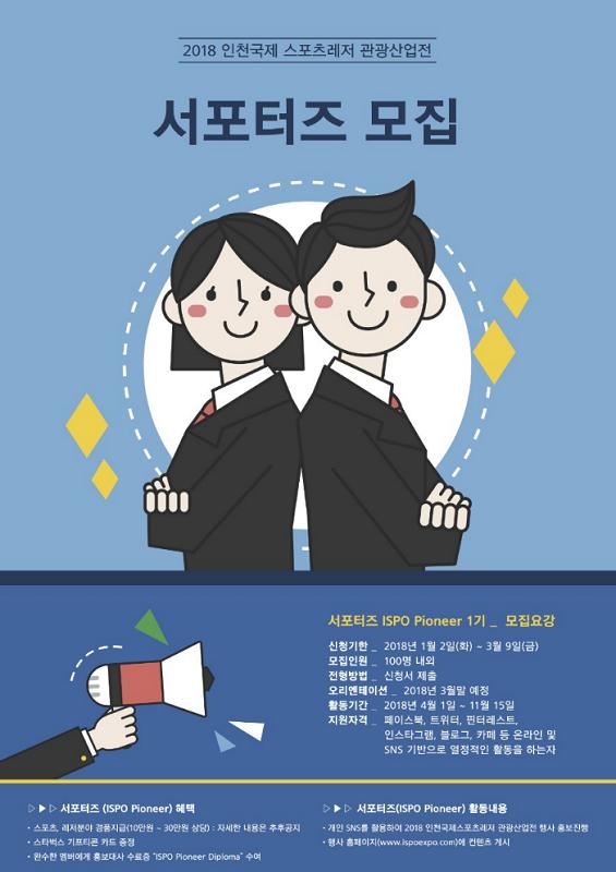 2018 인천국제스포츠레저 관광산업전 서포터즈 모집안내
