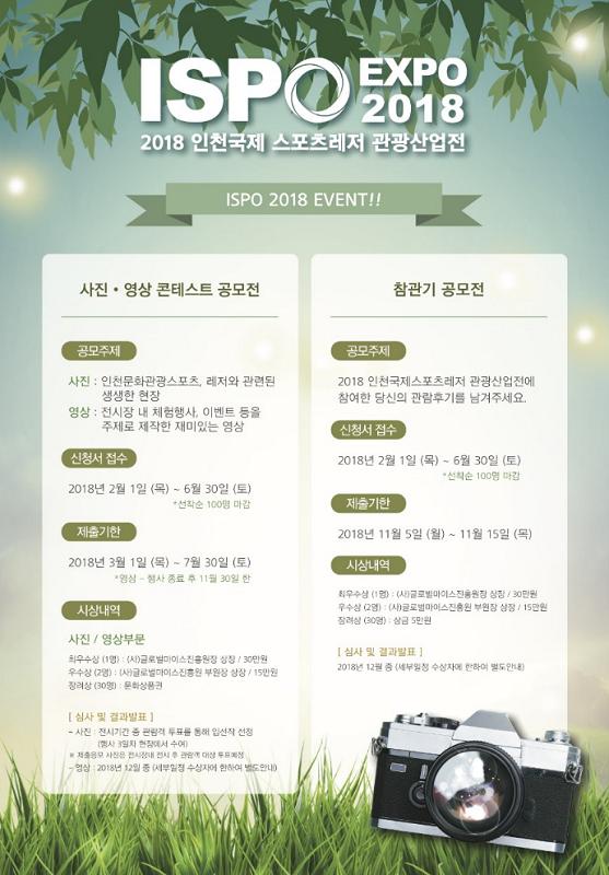 2018 인천국제스포츠레저 관광산업전 공모전