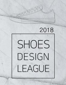 2018 제3회 신발 디자인 공모전