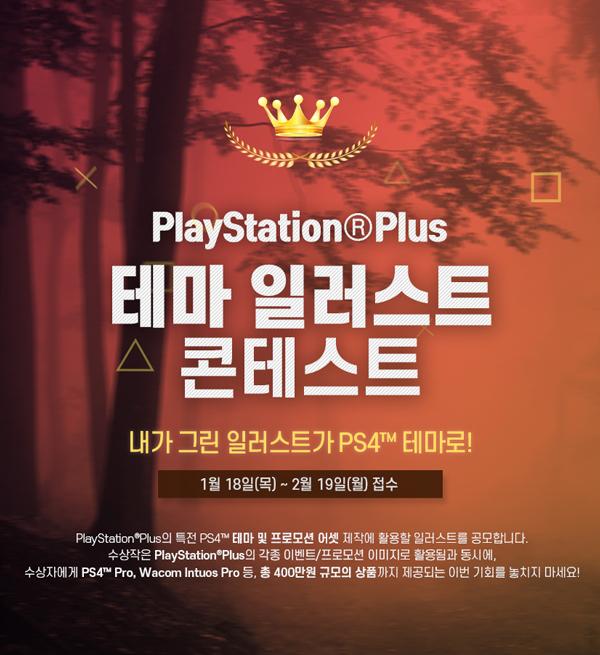 PlayStation®Plus 테마 일러스트 콘테스트