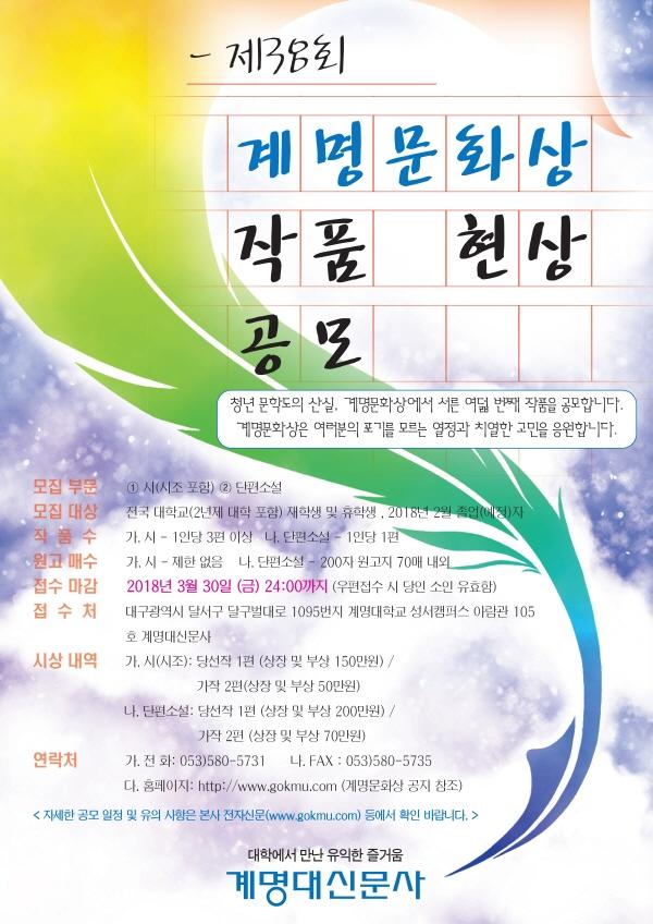 제38회 계명문화상 현상 공모