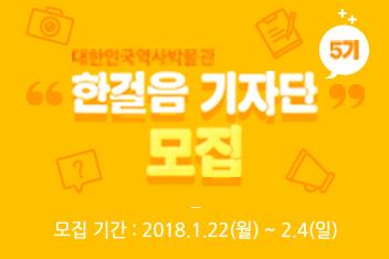 대한민국역사박물관 `한걸음 기자단 5기 모집