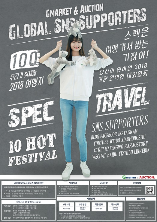 G마켓&옥션 글로벌 SNS 서포터즈