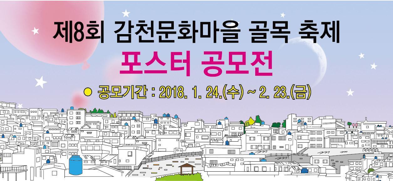 제8회 감천문화마을 골목축제 포스터 공모전 개최